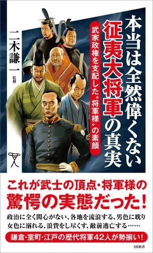 """本当は全然偉くない征夷大将軍の真実 武家政権を支配した""""将軍様""""の素顔 漫画"""