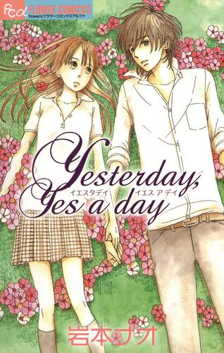 Yesterday,Yes a day 漫画