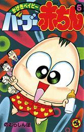 バーブー赤ちん(5) 漫画