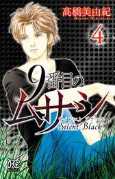 9番目のムサシ サイレント ブラック 4 漫画