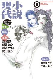 小説現代 2016年 5月号 漫画
