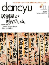 dancyu 2016年11月号 漫画