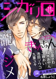 シガリロ2016年11月号 きゅんきゅん 漫画