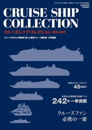 クルーズシップ・コレクション 2016・2017