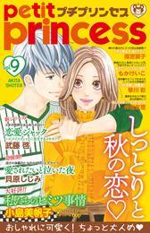 プチプリンセス vol.9(2017年10月1日発売) 漫画
