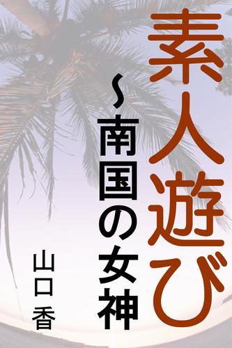素人遊び~南国の女神 漫画