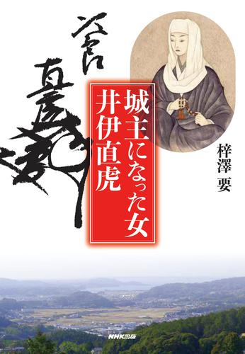 城主になった女 井伊直虎 漫画