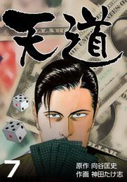 天道 7 漫画