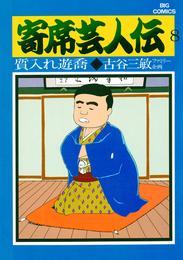 寄席芸人伝(8) 漫画