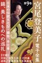 宮尾登美子 電子全集9『錦/美しきものへの巡礼』 漫画
