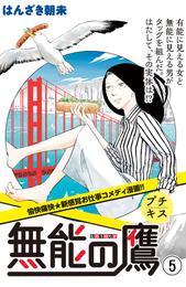無能の鷹 プチキス(5)
