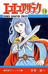 エコエコアザラク (1-19巻 全巻) 漫画