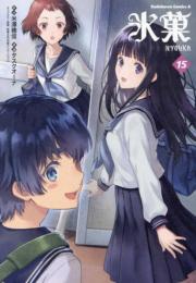 氷菓 (1-13巻 最新刊)