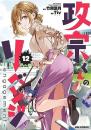 政宗くんのリベンジ (1-8巻 最新刊)