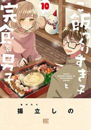ご飯つくりすぎ子と完食系男子 (1-8巻 最新刊)