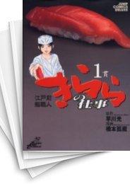 【中古】江戸前鮨職人 きららの仕事 (1-16巻) 漫画