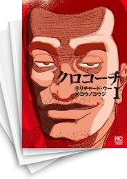 【中古】クロコーチ (1-19巻) 漫画