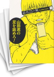 【中古】最底辺の男 (1-3巻) 漫画
