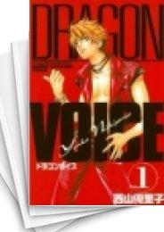【中古】ドラゴンボイス DRAGON VOICE (1-11巻) 漫画