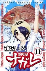 釣り屋ナガレ 11 冊セット全巻 漫画