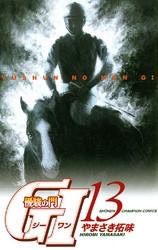 優駿の門 GI(ジーワン) 13 冊セット全巻 漫画