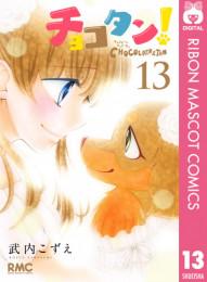 チョコタン! 12 冊セット最新刊まで 漫画