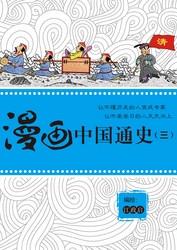 漫画中国通史 漫画