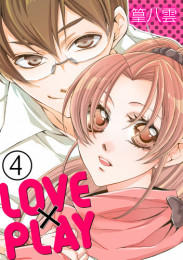 LOVE×PLAY 4 冊セット全巻 漫画