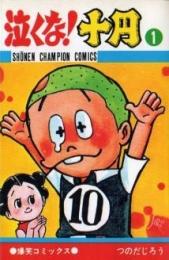 泣くな!十円 (1-2巻 全巻)