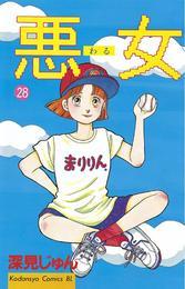 悪女(わる)(28) 漫画