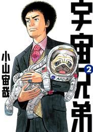 宇宙兄弟(2) 漫画