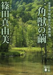 一角獣の繭 建築探偵桜井京介の事件簿 漫画