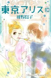 東京アリス(10) 漫画
