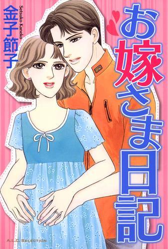 お嫁さま日記 漫画