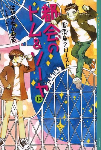 都会のトム&ソーヤ(13) 《黒須島クローズド》 漫画