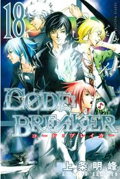 C0DE:BREAKER(18) 漫画
