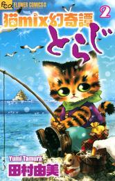 猫mix幻奇譚とらじ(2) 漫画