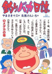 釣りバカ日誌(1) 漫画