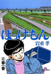 ぼっけもん(6) 漫画