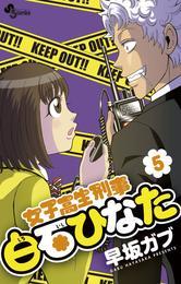 女子高生刑事白石ひなた(5) 漫画