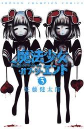 魔法少女・オブ・ジ・エンド 3 漫画