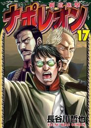 ナポレオン~覇道進撃~(17)