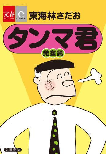 タンマ君 発奮篇【文春e-Books】 漫画