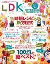 LDK (エル・ディー・ケー) 2016年10月号 漫画