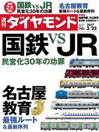 週刊ダイヤモンド 17年3月25日号 漫画