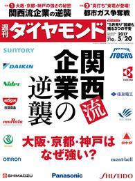 週刊ダイヤモンド 17年5月20日号 漫画