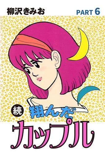 続 翔んだカップル(6) 漫画