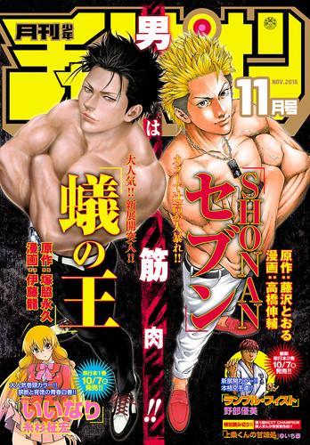 月刊少年チャンピオン 2016年11月号 漫画