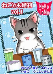 ねことも増刊vol.1 漫画