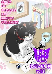 ねことも増刊 vol.8 漫画